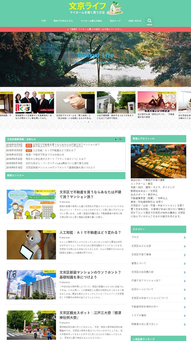 文京区に住みたくなるWEBマガジン