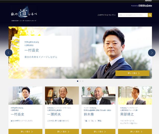 私の道しるべ 未来の日本へ リーダーたちのメッセージ