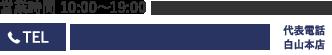 営業時間 10:00〜21:00 TEL03-5840-9012 代表電話白山本店